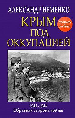 Александр Неменко - Крым под оккупацией