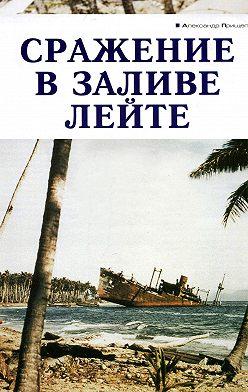 Александр Прищепенко - Сражение в заливе Лейте