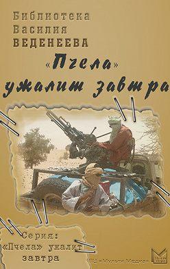 Василий Веденеев - «Пчела» ужалит завтра