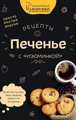 Наталья Ивко - Рецепты. Печенье с «изюминкой»