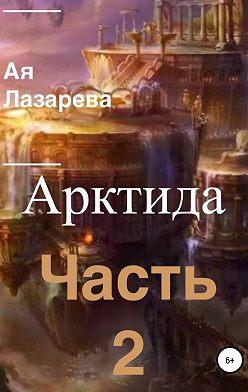 Ая Лазарева - Арктида. Часть 2