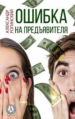 Александр Рогинский - Ошибка на предъявителя