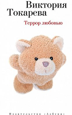 Виктория Токарева - Террор любовью (сборник)