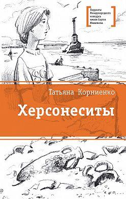 Татьяна Корниенко - Херсонеситы
