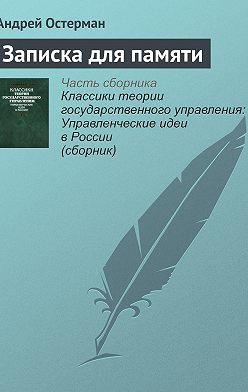 Андрей Остерман - Записка для памяти