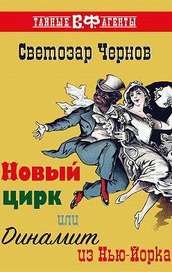 Светозар Чернов - Новый цирк, или Динамит из Нью-Йорка