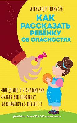 Александр Толмачёв - Как рассказать ребенку об опасностях