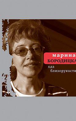 Марина Бородицкая - Ода близорукости (сборник)