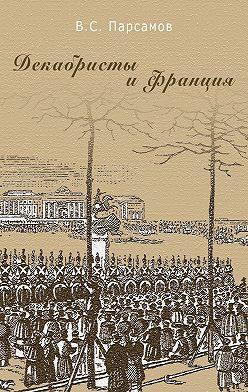 Вадим Парсамов - Декабристы и Франция