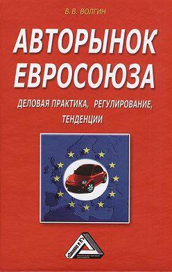 Владислав Волгин - Авторынок Евросоюза. Деловая практика, регулирование, тенденции