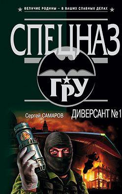 Сергей Самаров - Диверсант № 1