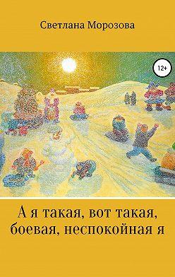 Светлана Морозова - А я такая вот, такая боевая, неспокойная я