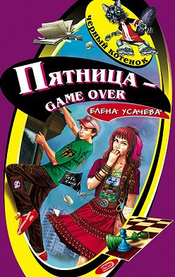 Елена Усачева - Пятница – game over