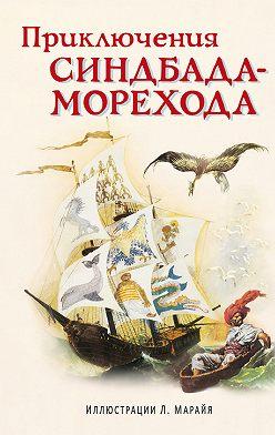 Народное творчество (Фольклор) - Приключения Синдбада-морехода