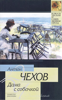 Антон Чехов - Невеста
