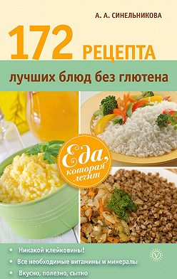 А. Синельникова - 172 рецепта лучших блюд без глютена