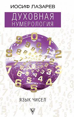 Иосиф Лазарев - Духовная нумерология. Язык чисел