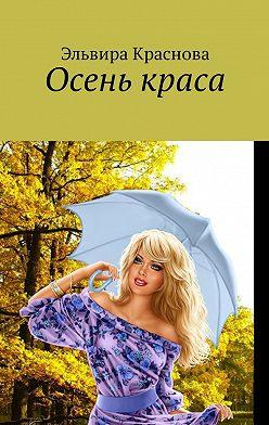 Эльвира Краснова - Осень краса. Стихи и песни об осени