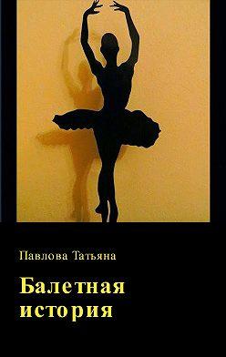 Татьяна Павлова - Балетная история