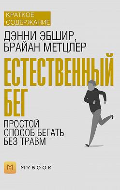 Евгения Чупина - Краткое содержание «Естественный бег. Простой способ бегать без травм»