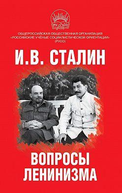 Иосиф Сталин - Вопросы ленинизма