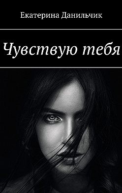 Екатерина Данильчик - Чувствуютебя