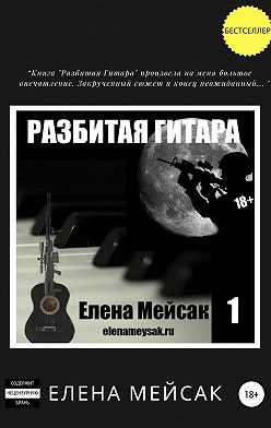 Елена Мейсак - Разбитая гитара. Книга 1