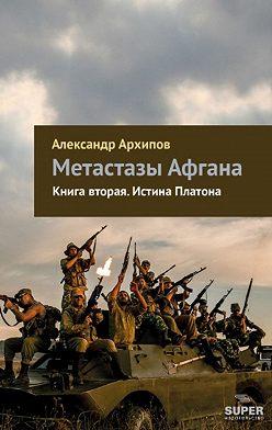 Александр Архипов - Истина Платона