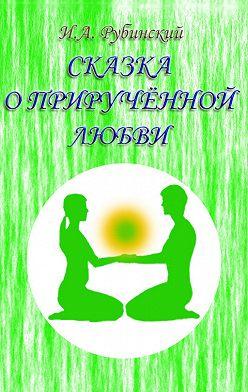 Игорь Рубинский - Сказка о прирученной любви