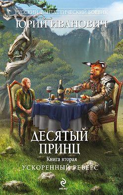 Юрий Иванович - Ускоренный реверс