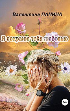 Валентина Панина - Я сохраню тебя любовью