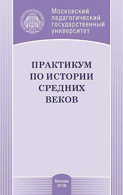 Неустановленный автор - Практикум по истории Средних веков