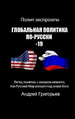 Андрей Григорьев - Глобальная политика по-русски–19