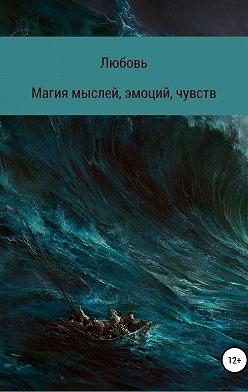 Любовь Ютяева - Магия мыслей, эмоций, чувств