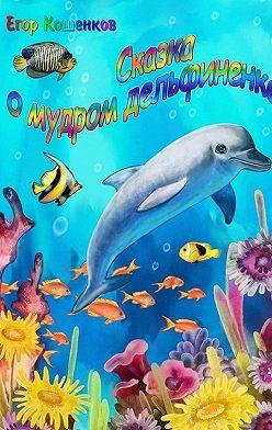Егор Кошенков - Сказка омудром дельфиненке