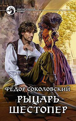 Фёдор Соколовский - Рыцарь Шестопер