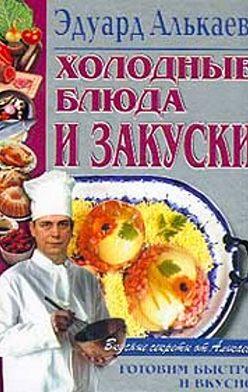 Эдуард Алькаев - Холодные блюда и закуски