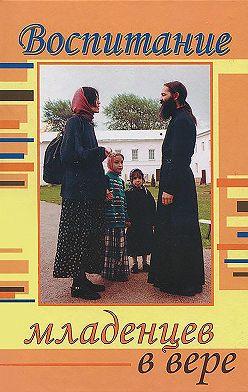 Анна Ершова - Воспитание младенцев в вере