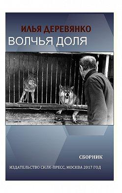 Илья Деревянко - Волчья доля (сборник)