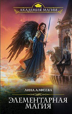 Лина Алфеева - Элементарная магия