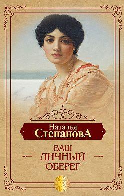 Наталья Степанова - Ваш личный оберег