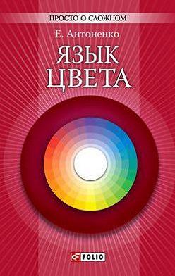 Елена Антоненко - Язык цвета