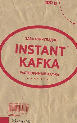Заза Бурчуладзе - Растворимый Кафка (сборник)