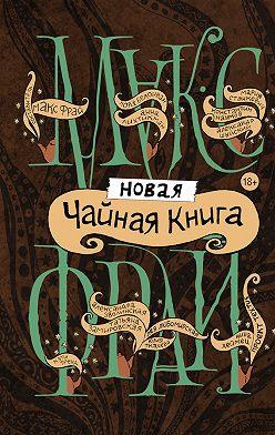 Макс Фрай - Новая чайная книга (сборник)