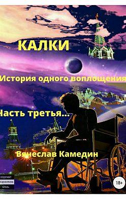 Вячеслав Камедин - Калки. История одного воплощения. Часть третья