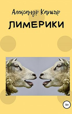 Александр Капьяр - Лимерики