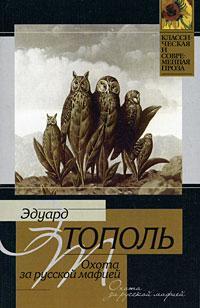 Эдуард Тополь - Охота за русской мафией