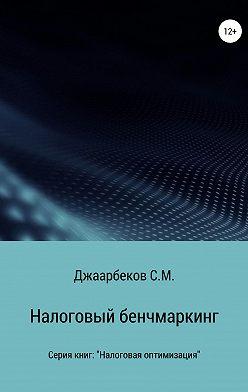 Станислав Джаарбеков - Налоговый бенчмаркинг