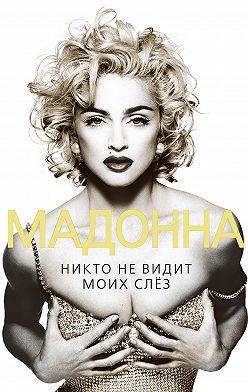 Софья Бенуа - Мадонна. Никто не видит моих слез
