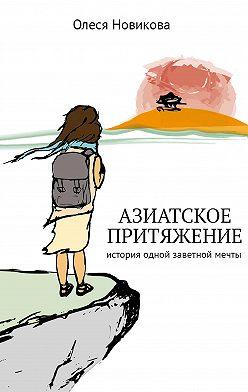 Олеся Новикова - Азиатское притяжение